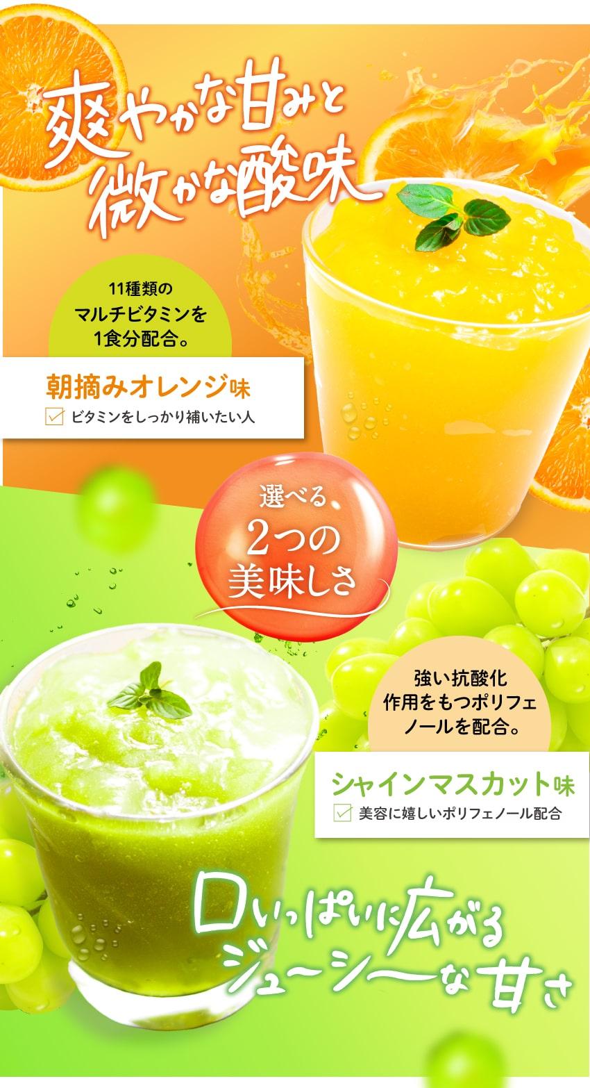 選べる2つの美味しさ 朝摘みオレンジ味・シャインマスカット味