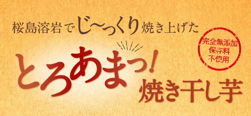 桜島溶岩でじっくり焼き上げたとろあま焼き干し芋