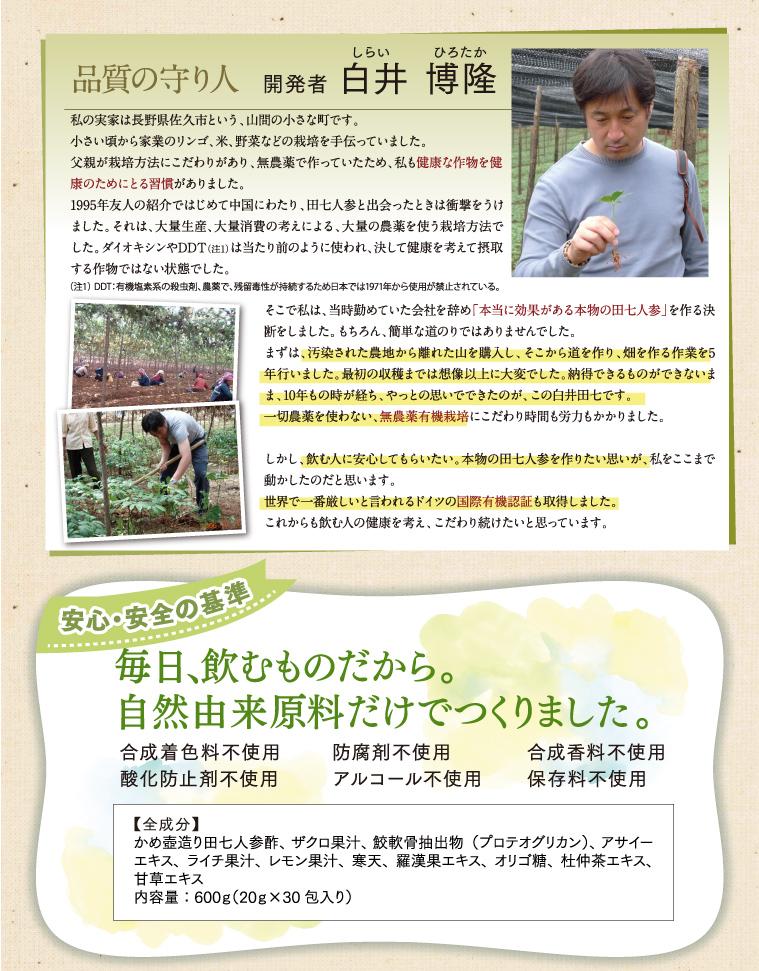 開発者 白井博隆 毎日飲むものだから、自然由来原料だけでつくりました。さらに徹底した品質でお届けするために!
