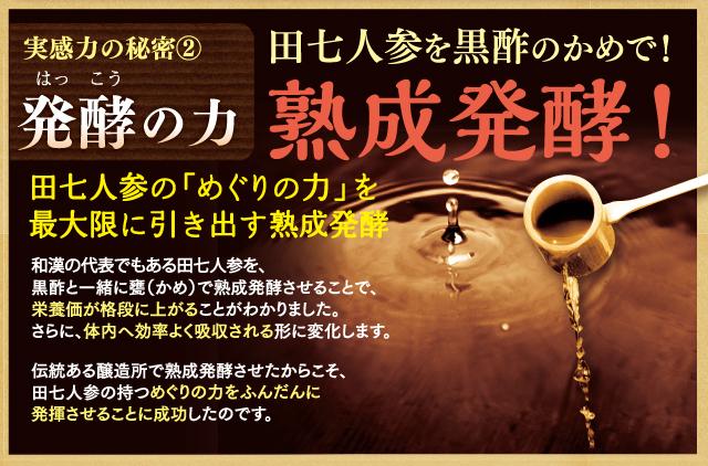 田七人参を黒酢のかめで熟成発行!田七人参のめぐりの力を最大限に引き出す熟成発酵