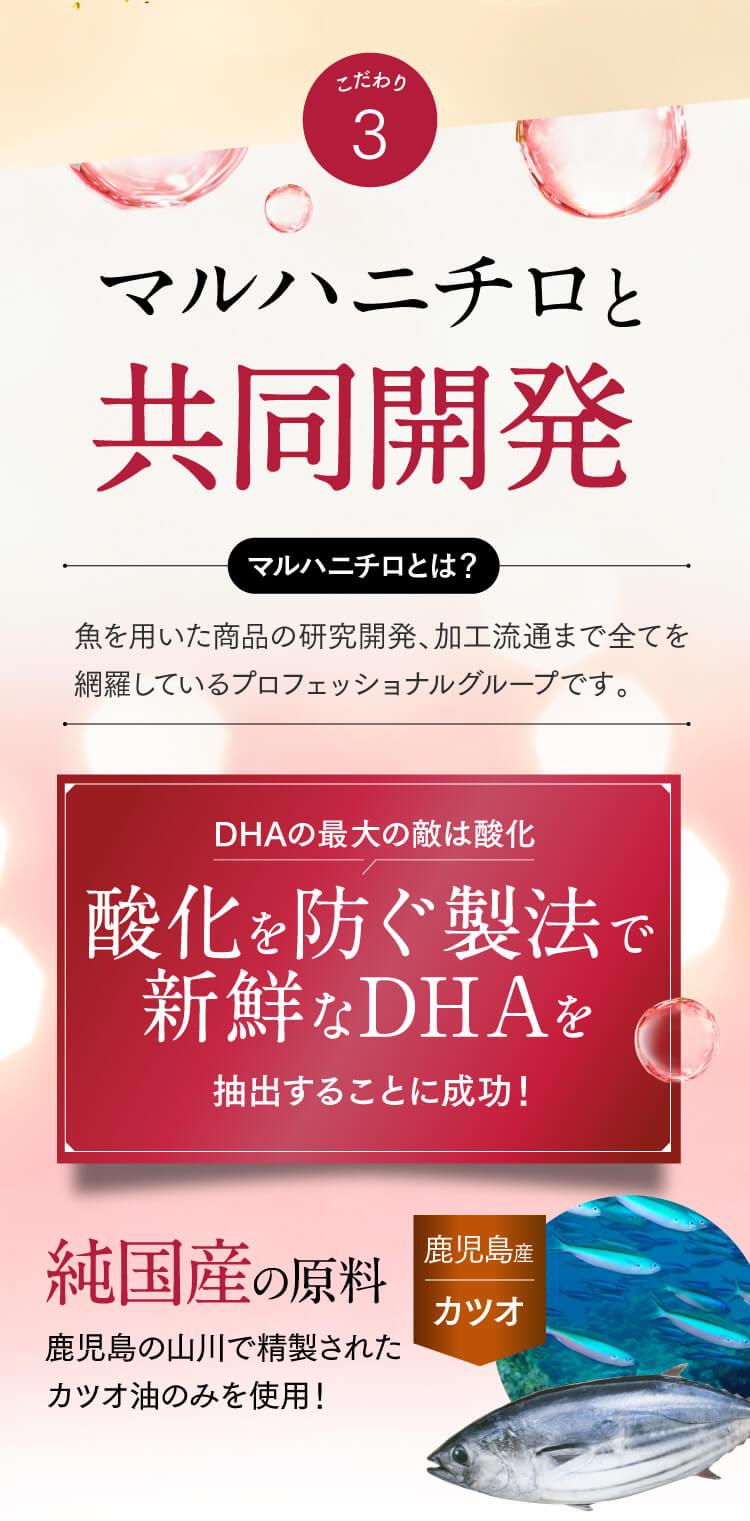 安心の品質!日本一の水産商社マルハニチロと共同開発