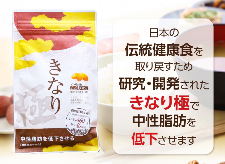 日本の伝統健康食を取り戻すために研究・開発されたきなり極で中性脂肪を低下させます。