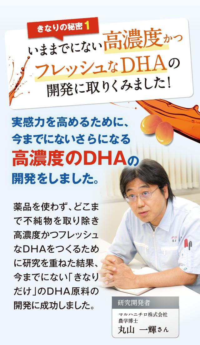いままでにない高濃度かつフレッシュなDHAの開発に取り組みました。