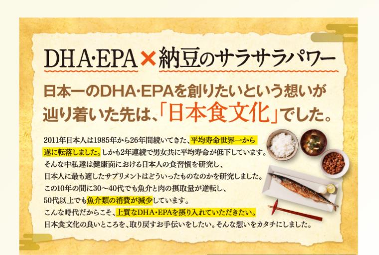 DHA・EPAと納豆のさらさらパワー。日本一のDHA・EPAを創りたいという想いが辿り着いた先は、「日本食文化」でした。平均寿命世界一から」転落し、業界類の消費が減少している時代だからこそ、上質なDHA・EPAを摂り入れていただきたい。
