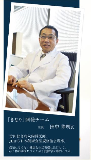 「きなり」開発チーム室長、田中伸明氏。竹田綜合病院内科医師、JIHFS日本健康食品規格協会理事。