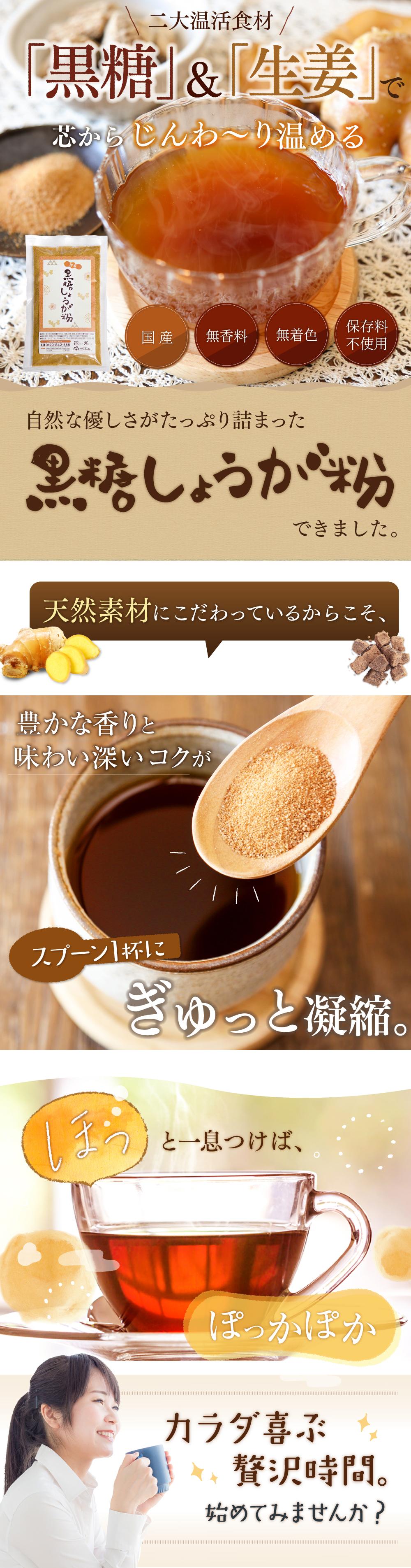 自然な優しさがたっぷり詰まった黒糖しょうが粉ができました。