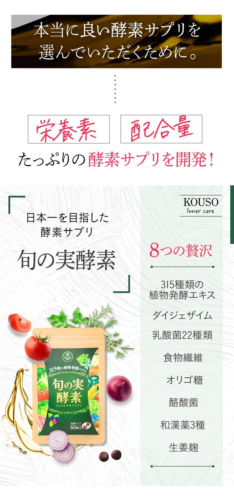 日本一を目指した商品づくりを志す健康食品の会社として日本一を目指した酵素を作りました。妥協をせずにこだわりを貫いた、旬素材を味わえる酵素が出来ました。