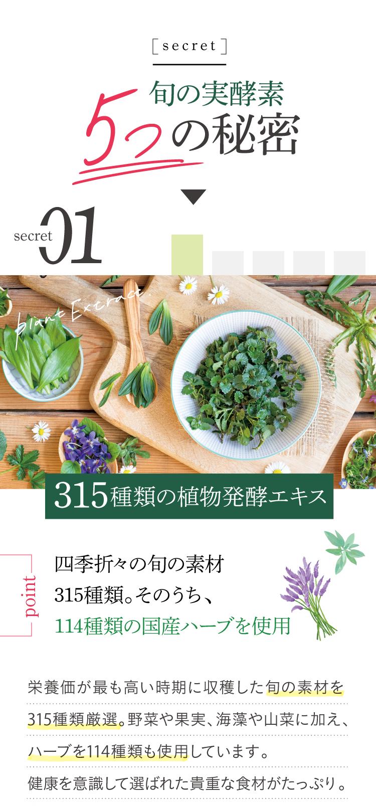 旬の実酵素の秘密1、315種類の植物発酵エキス。四季折々の旬素材315種類のうち114種類の国産ハーブを使用。