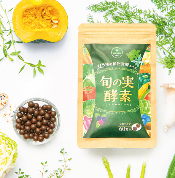健康と美容をサポートする酵素サプリ【旬の実酵素&旬生酵素Premium】 | さくらの森 公式通販