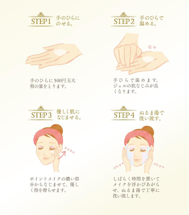 ココラルムマイルドクレンジングの使い方STEP1 手のひらにのせる。 STEP2 手のひらで温める STEP3 優しく肌になじませる STEP4 ぬるま湯で洗い流す