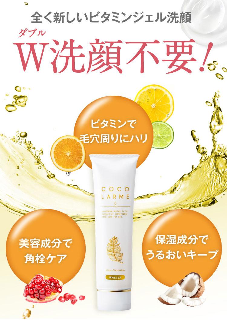 ビタミン洗顔は肌が喜ぶメリットたくさん。水分・油分のバランスをケア、透明感ある明るさに、ハリを取り戻す、きめ細かい肌に