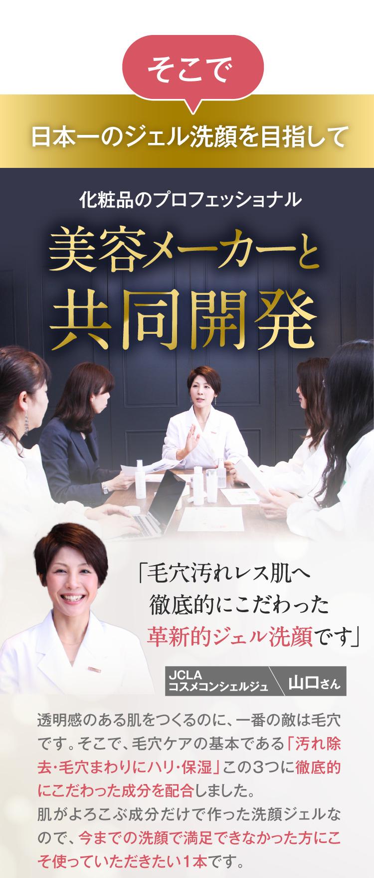 日本一のジェル洗顔を目指して美容メーカーと共同開発