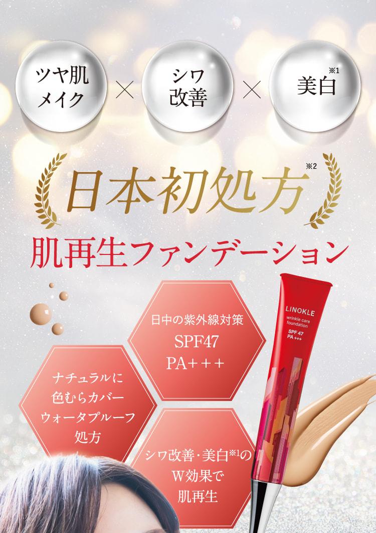 ツヤ肌メイク×シワ改善×美白。日本初処方肌再生ファンデーション。