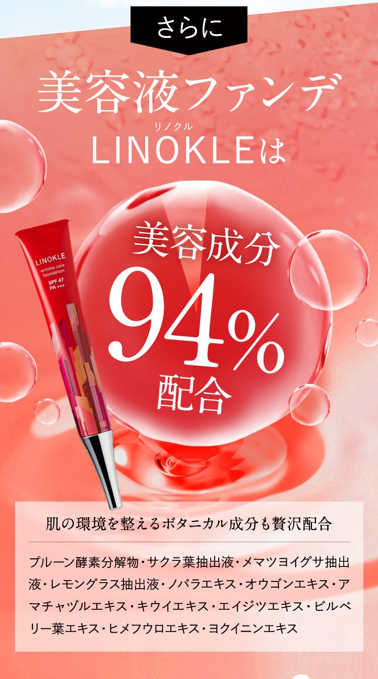 さらに美容成分94%配合。