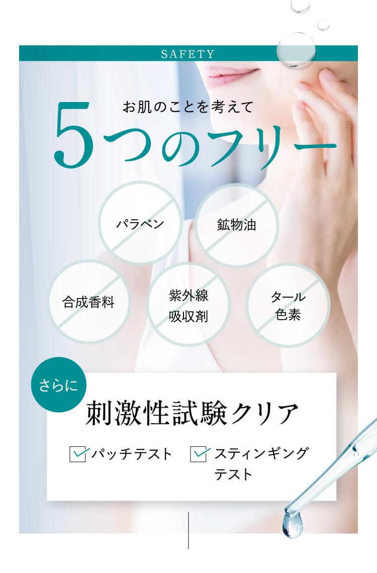 お肌のことを考えて5つのフリー処方。