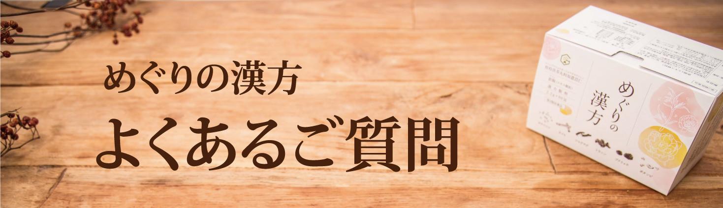 しみ・しわに効く日本生まれの漢方よくあるご質問【めぐりの漢方】   さくらの森 公式通販