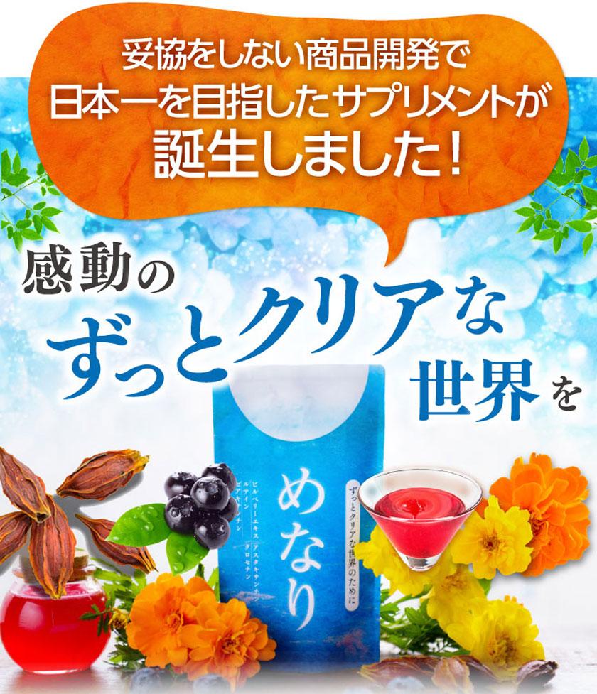 日本一を目指したアイケアサプリ誕生!感動のずっとクリアな世界をお届けします。