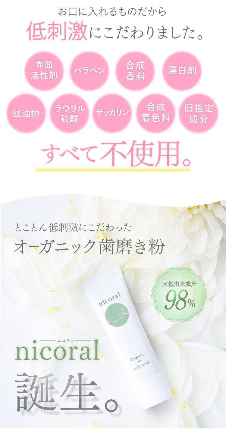 妥協しない商品開発で日本一を目指した歯磨き粉が誕生しました