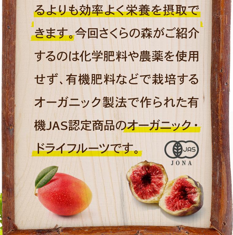 有機JAS認定のオーガニックドライフルーツです