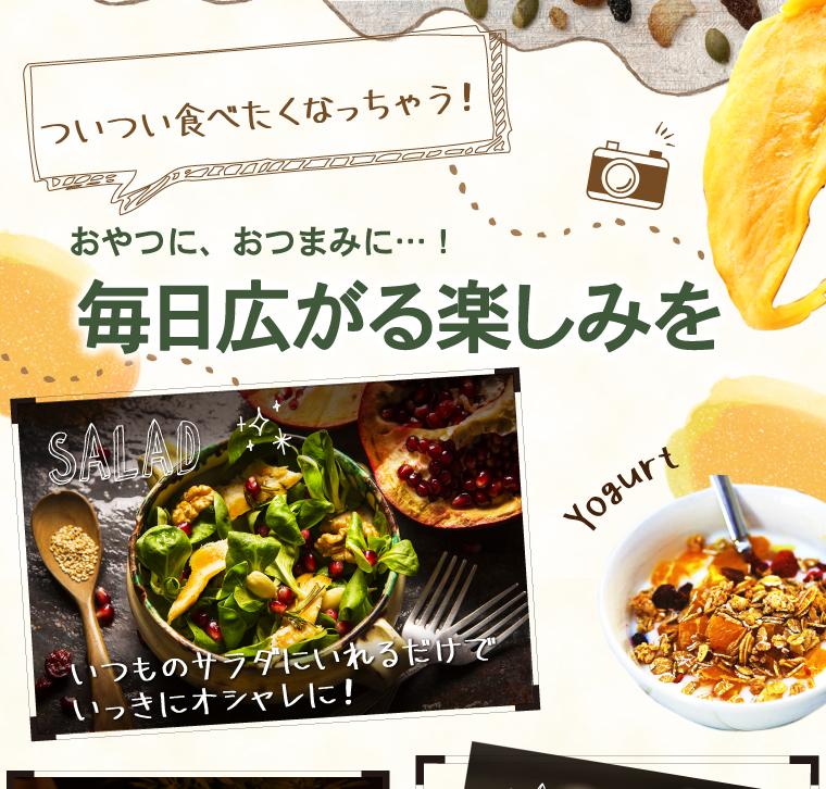 ドライフルーツアレンジレシピ