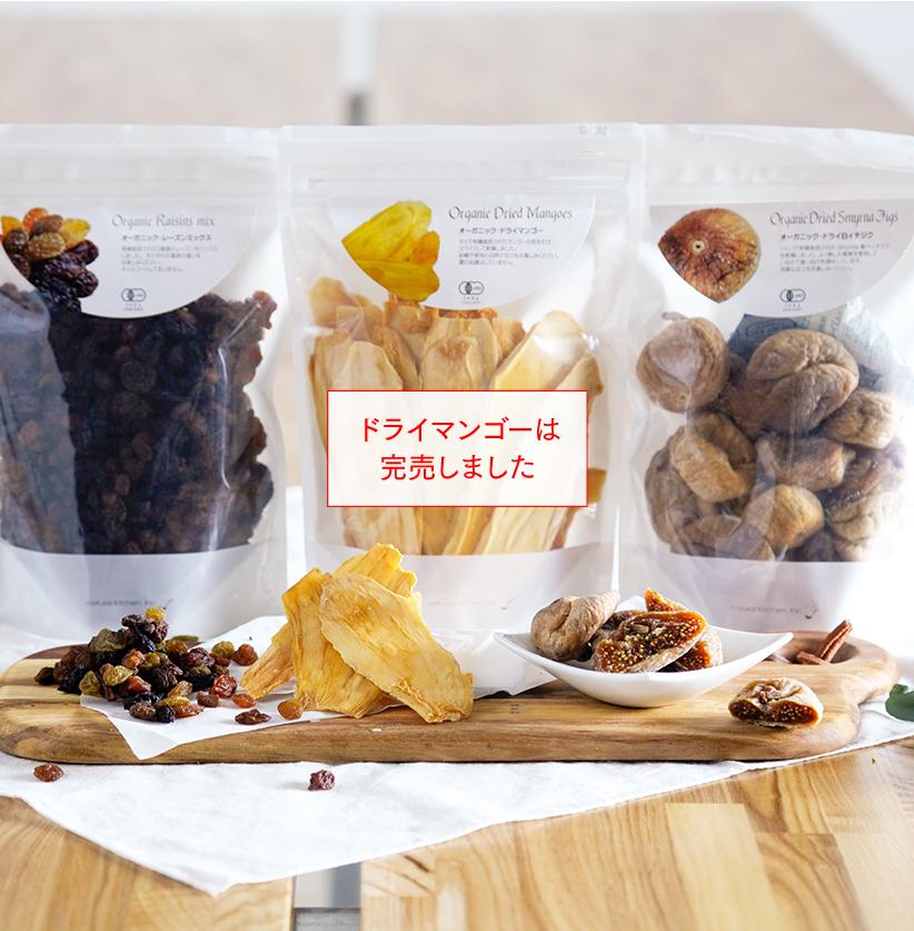 健康・美容に抜群な栄養たっぷりのオーガニックドライフルーツ | さくらの森 公式通販