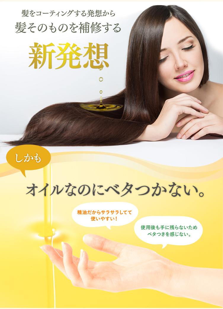 髪そのものを補修する新発想 しかもオイルなのにベタつかない。