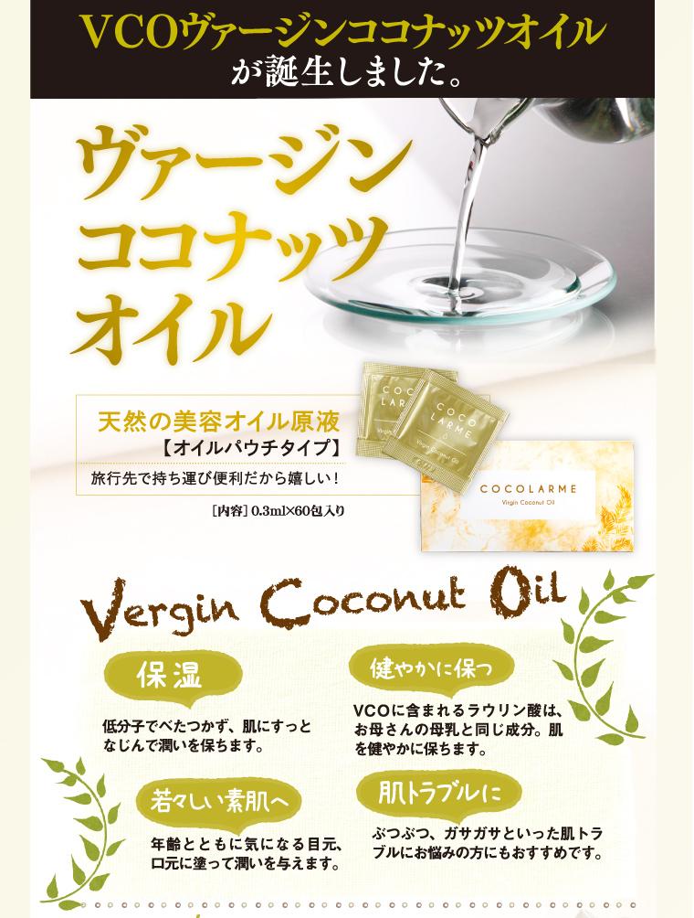 VCOヴァージンココナッツオイルが誕生しました。