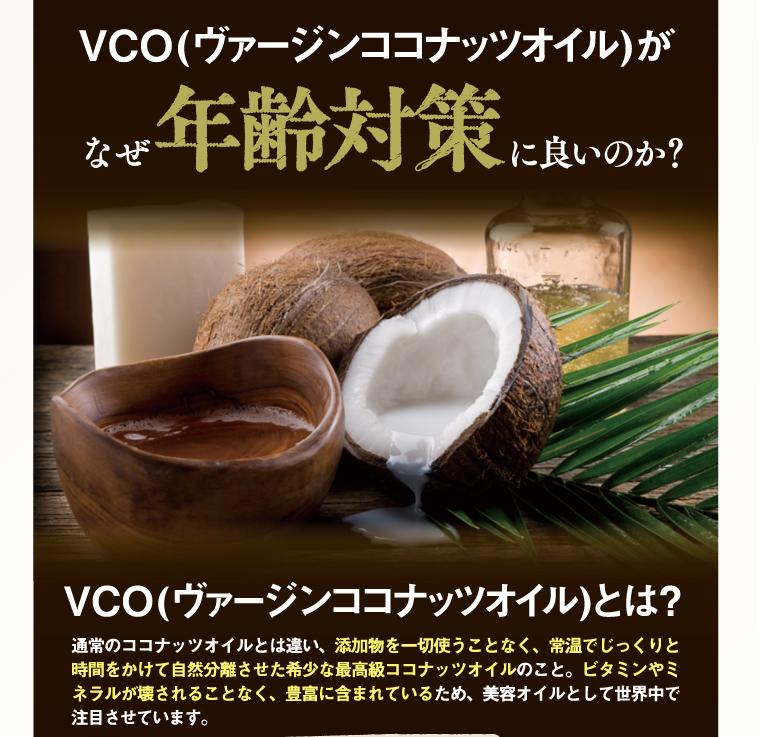 VCO(ヴァージンココナッツオイル)がなぜ年齢対策に良いのか?