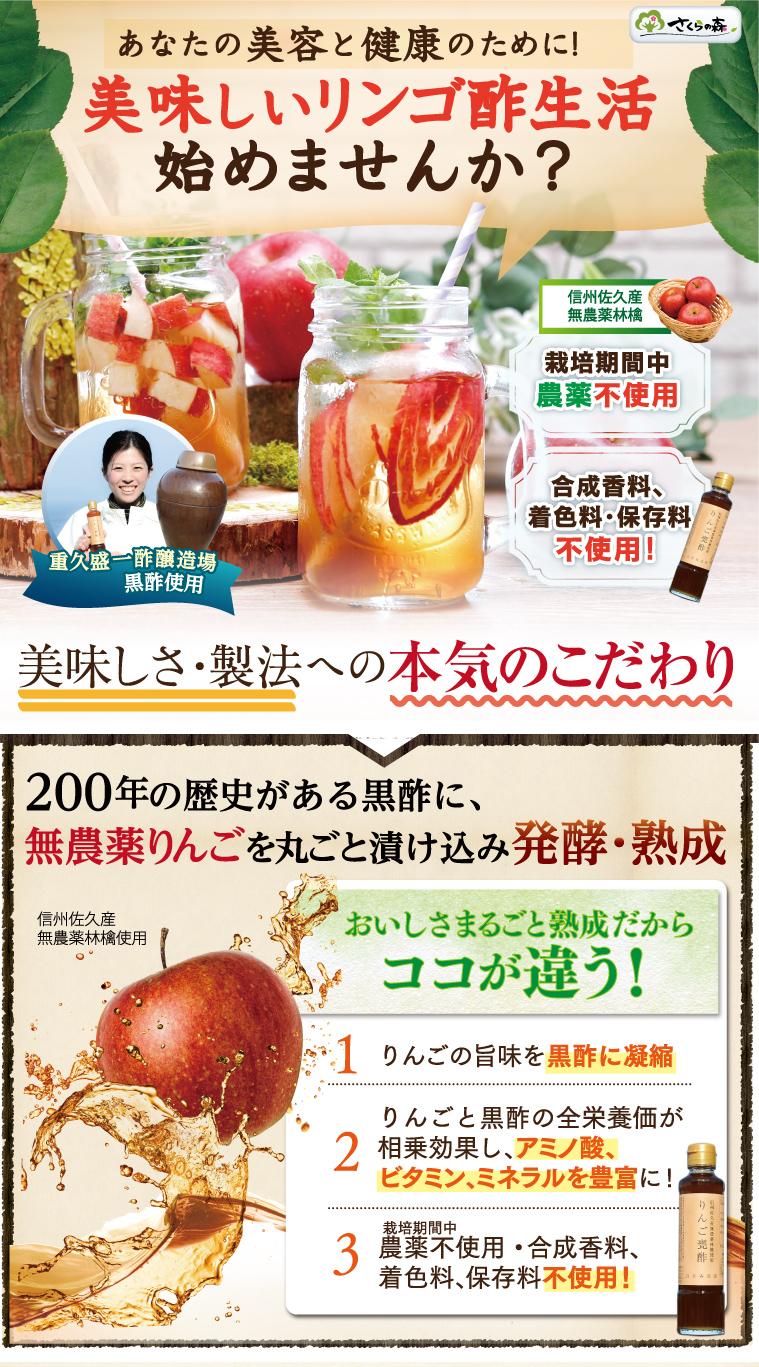 美味しいりんご酢生活始めませんか?