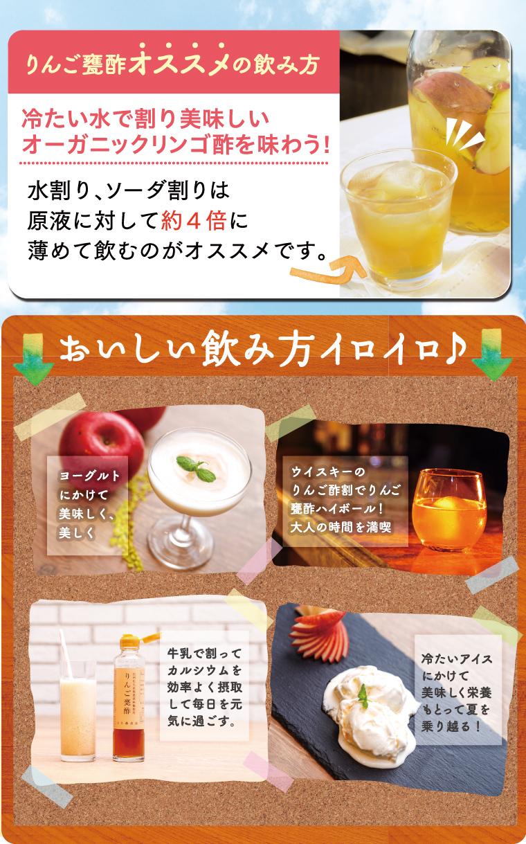 りんご甕酢オススメの飲み方