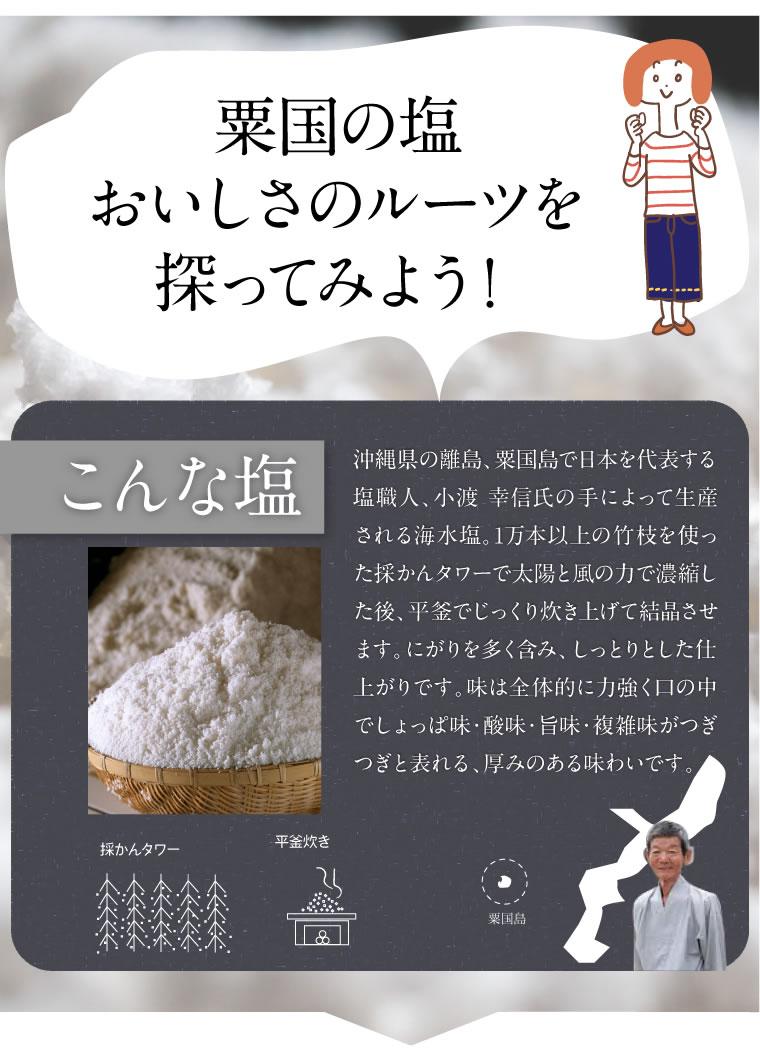 粟国の塩美味しさのルーツを探ってみよう!沖縄県の離島、粟国島で日本を代表する塩職人、小渡幸信氏の手によって生産される海水塩。
