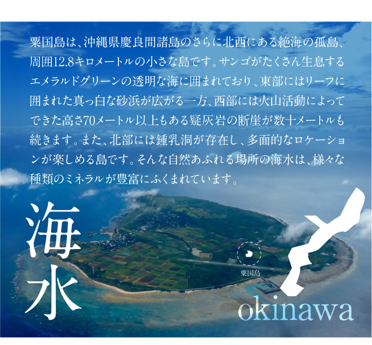 粟国島は、沖縄県慶良間諸島のさらに北西にある説会の孤島、周囲12.8キロメートルの小さな島です。