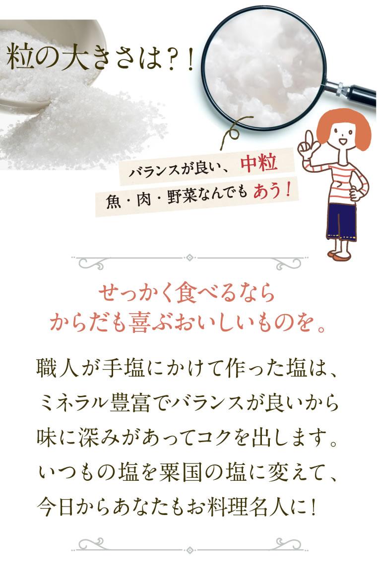 粒の大きさは?!せっかく食べるならからだも喜ぶおいしいものを。いつもの塩を粟国の塩に変えて、今日からあなたもお料理名人に!