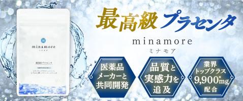 国産プラセンタ100%サプリ「ミナモア」