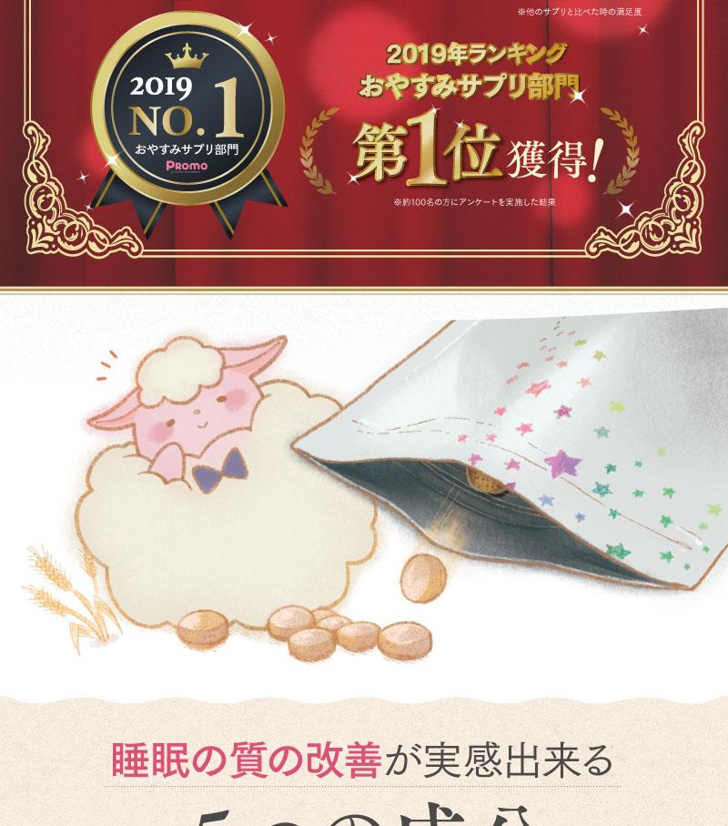 お休みサプリ部門第一位獲得!