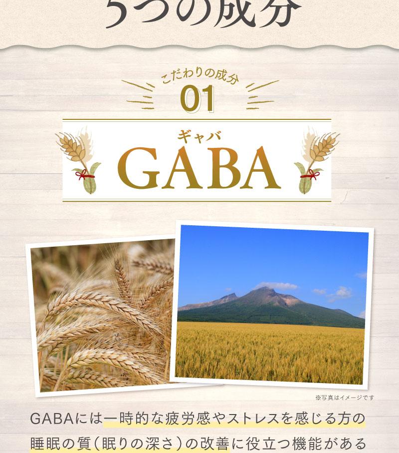 GABAには一時的な疲労感やストレスを感じる方の睡眠の質(眠りの深さ)の改善に役立つ機能があることが報告されています。