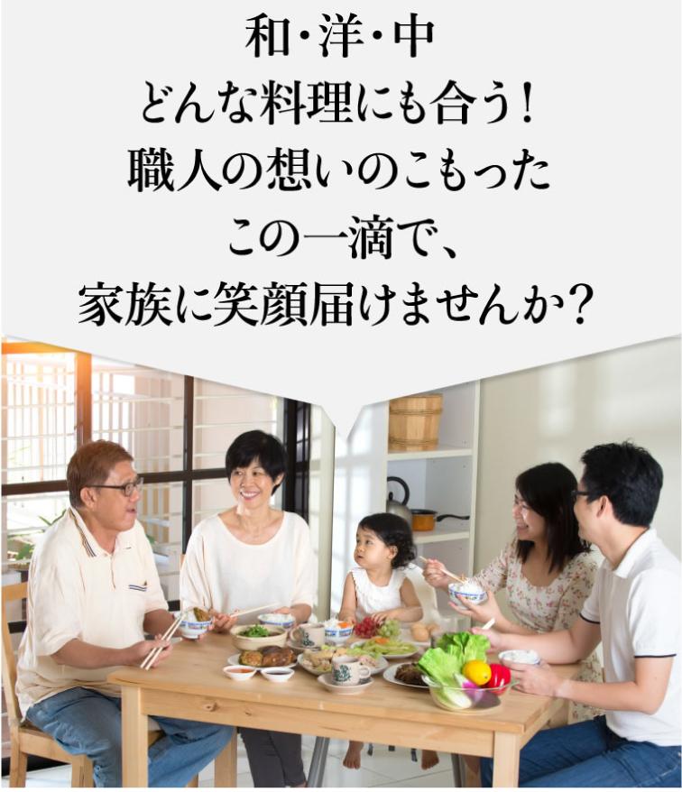 この一滴で家族に笑顔を届けませんか?