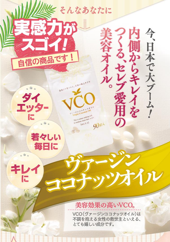 そんなあなたに、実感力がスゴイ自身の商品です。今、日本で大ブームの内側からキレイをつくる、セレブ愛用の美容オイル。美容効果の高いVCOは、不調を抱える女性の救世主といえるとても嬉しい成分です。