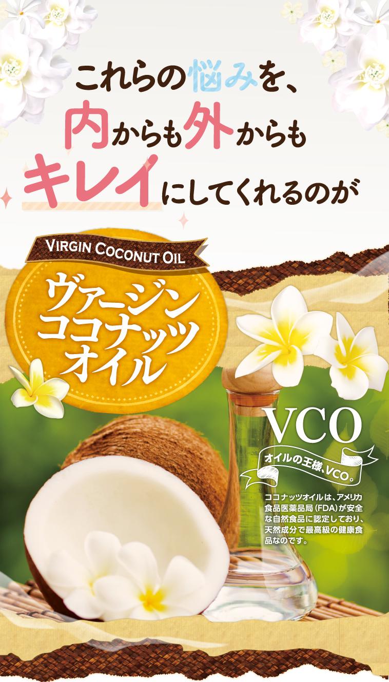 これらの悩みを内からも外からもキレイにしてくれるのがヴァージンココナッツオイル。ココナッツオイルはアメリカ食品医薬品局(FDA)が安全な自然食品に認定しており、天然成分で最高級の健康食品なのです。