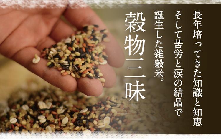 長年培ってきた知識と知恵そして苦労と涙の結晶で誕生した雑穀米。