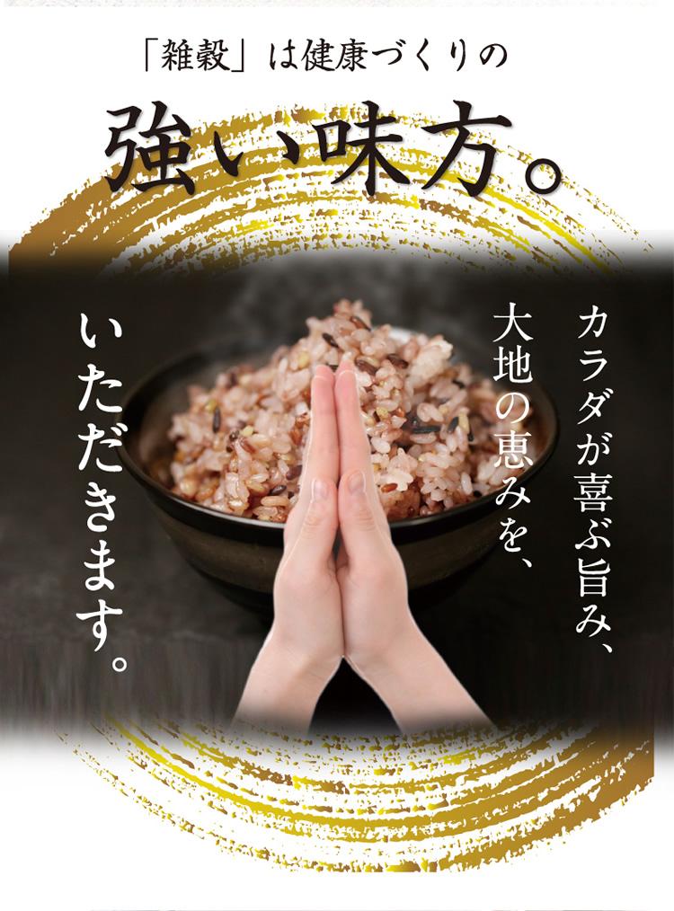 穀物は健康づくりの強い味方