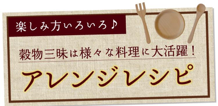 楽しみ方いろいろ雑穀米は様々な料理に大活躍!アレンジレシピ