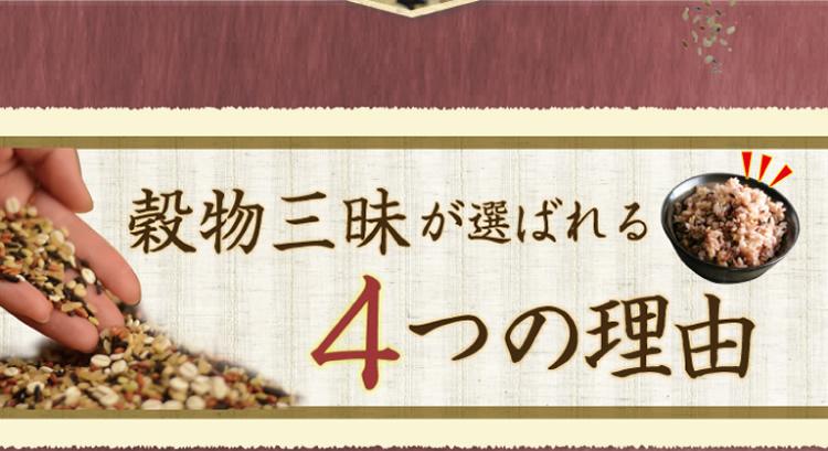 穀物三昧が選ばれる4つの理由