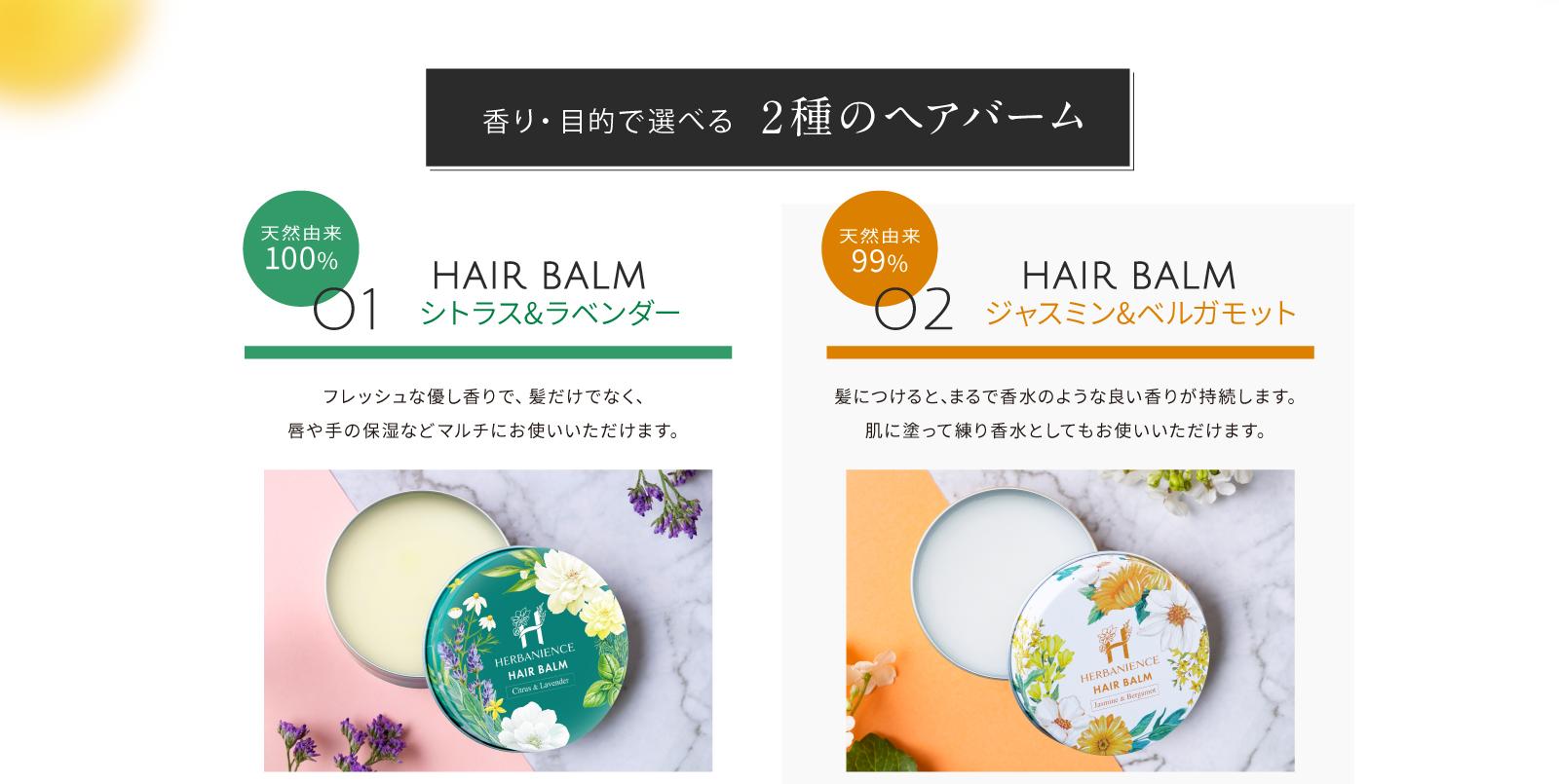 香り・目的で選べる2種のヘアバーム