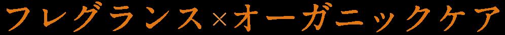 フレグランス × オーガニックケア
