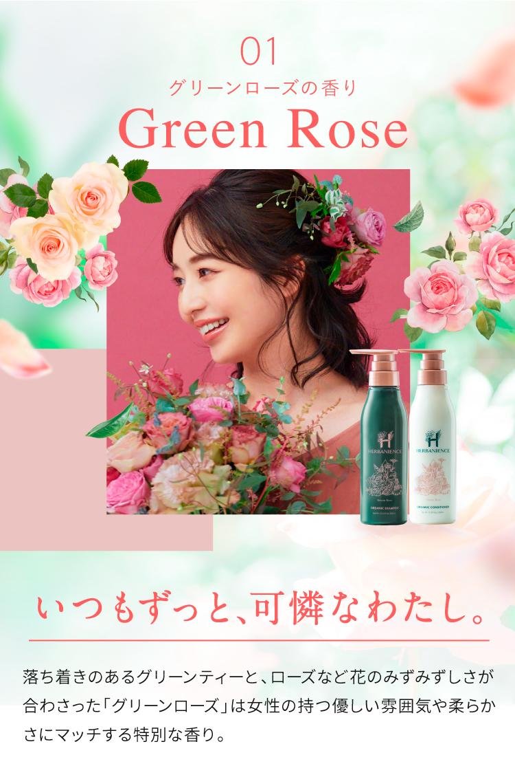 01.グリーンローズの香り