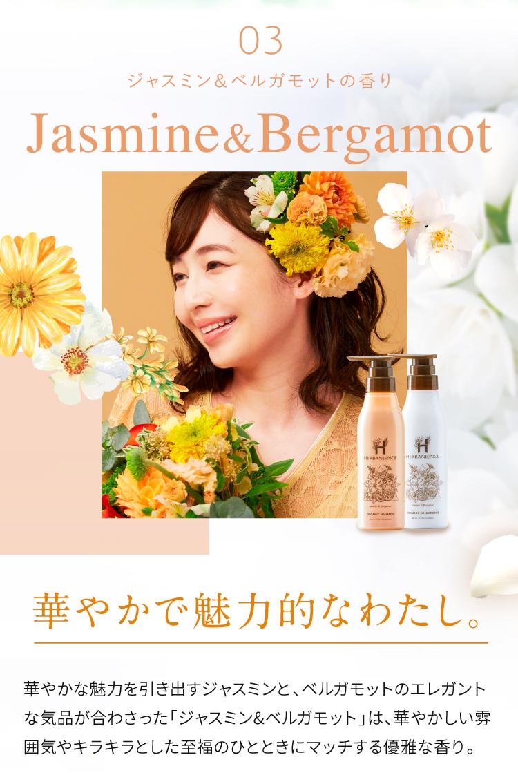 03.ジャスミン&ベルガモットの香り