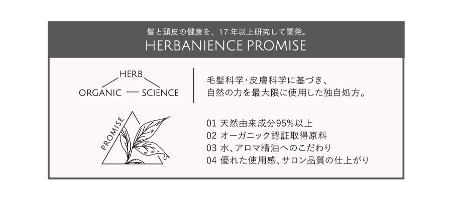 ハーバニエンスプロミス