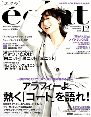 eclat(エクラ)表紙