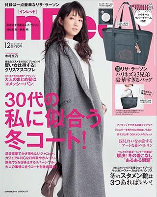 InRed表紙